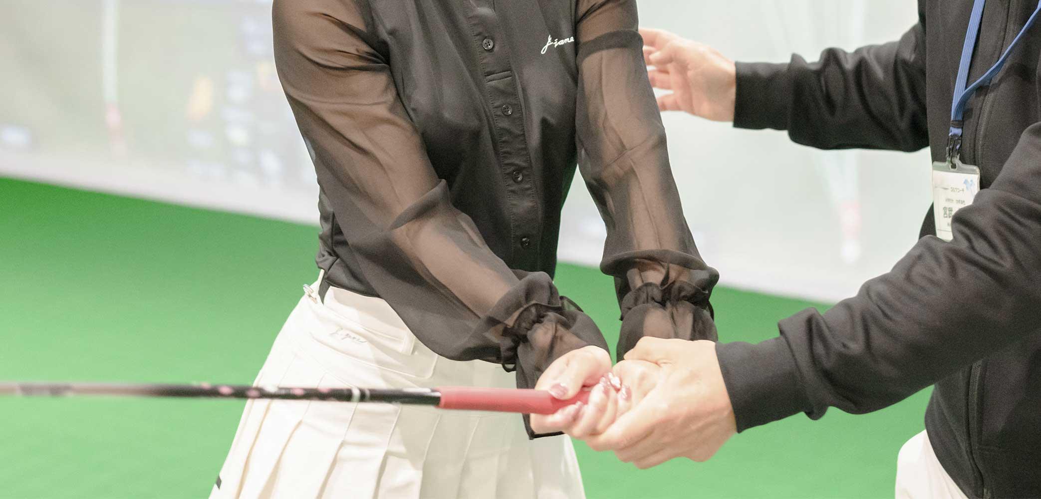 ゴルフ体験レッスン