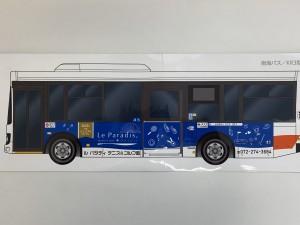 ラッピングバス登場!!!